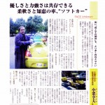 chao_icikawa_oguri_200403_1