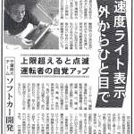 mainichi_20011213
