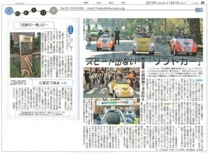 2012年11月21日 東京新聞