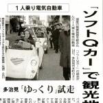 毎日新聞2013.3.15