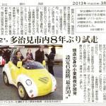 中日新聞2013.3.16
