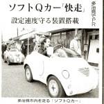 読売新聞2013.3.15